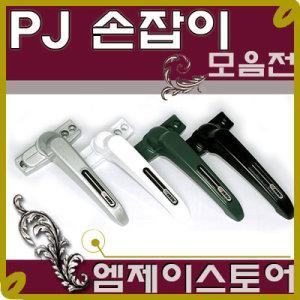 프로젝트손잡이/창문손잡이/창문/PJ손잡이/레바손잡이