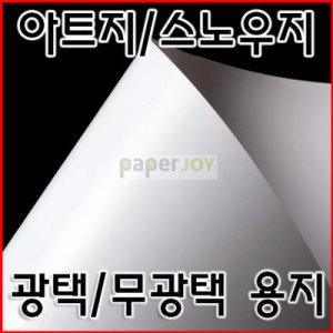 인쇄용 아트지/스노우지/칼라레이저 A4 100g~300g