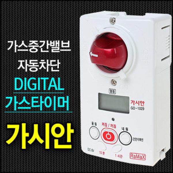 디지털 가스타이머 가시안 GD-1029 (가스코크 가스차단기 가스타이머 중간밸드 가스누출타찬기 가스차단기)