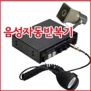 국산 음성반복기 자동반복기 DR-40T 영업용 차량용 트럭장사 자동차