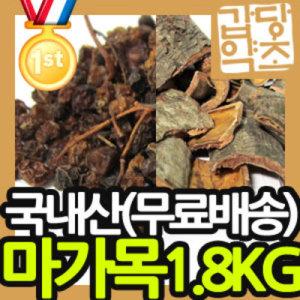 마가목 1800g(600gX3개) 마가목껍질 마가목열매