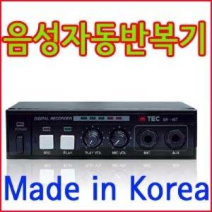 국산정품 음성자동반복기/영업용 차량장사용 /혼스피커/카마이크/녹음용