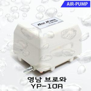 [일급수] 영남 브로와 [YP-10A] /수족관 저소음 에어펌프 기포발생기 산소공급 에어발생기.