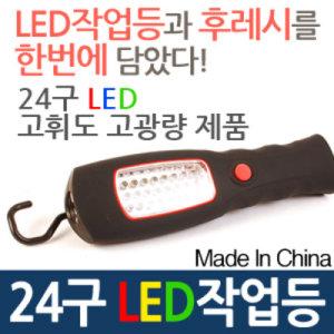 24구 LED작업등 스탠트형 SM 고휘도