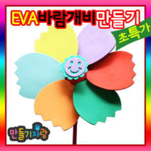 EVA 바람개비/바람개비만들기/칼라클레이/만들기재료