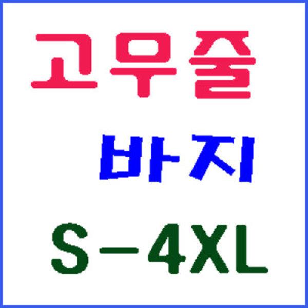 옥1/빅사이즈/트레이닝바지/면추리닝바지/고무줄바지