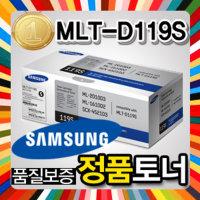 삼성 정품토너 MLT-D119S 검정 2000매/1610/2010/4521