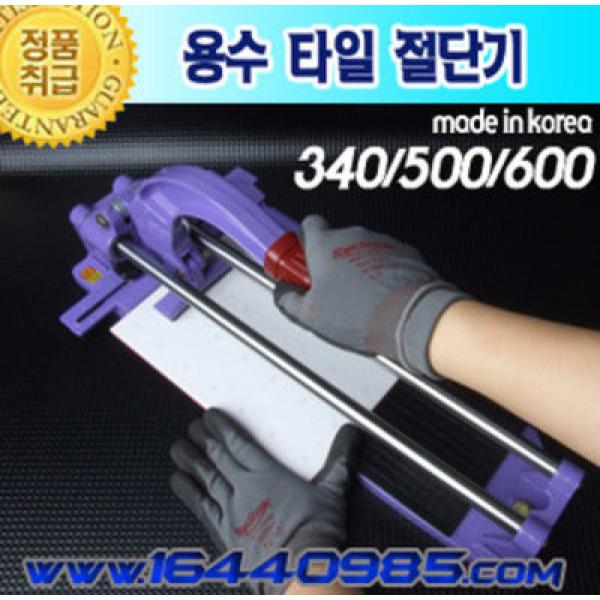 용수공업사/타일캇타/340 500 600/타일커터 타일칼