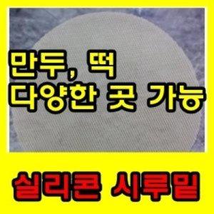 (최저가)실리콘깔개(大사이즈)만두깔개/채반/만두채반