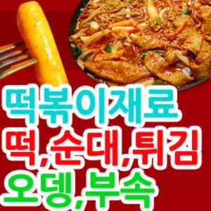 천일유통 밀떡 쌀떡/떡볶이/밀떡/밀떡볶이/쌀떡