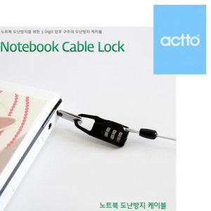 [엑토]노트북 도난방지케이블 NBL-01/NBL-03 /비밀번호형/열쇠잠금형/아연합금/켄싱턴락/1.8M/도난방지(NBL