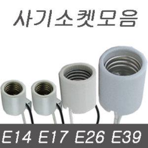 사기소켓 소모갈 대모갈 E14 E17 E26 E39