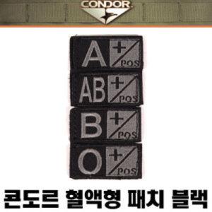 CONDOR 블랙 혈액형 패치 메딕 메디컬 블러드 한강사