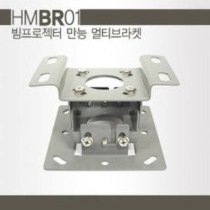 [HM미디어]저가형 중국브라켓과 비교거부/HMBR1 국내제조 빔프로젝터 전용 멀티브라켓/만능 멀티형브라켓