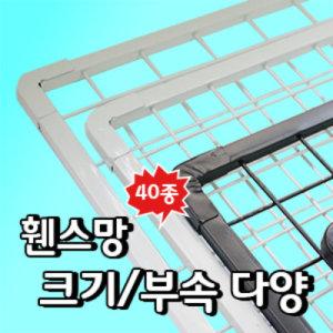 메쉬망/휀스망/철/망/운동장/철망/울타리/안전망/진열