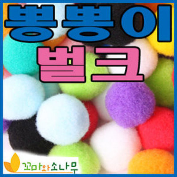 꼬마와소나무/10-50mm/솜방울/칼라솜/밤송이/뽕뽕이
