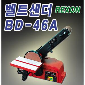 렉슨 밸트샌더 BD-46A 450W  밸트센다