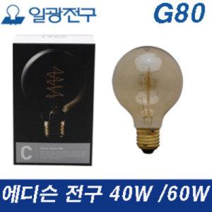 일광 에디슨전구 40W 60W G80 일광전구 인테리어조명 장식전구 ...