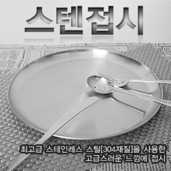 스텐접시 간식접시 사각접시 초장기 모음/앞접시/접시