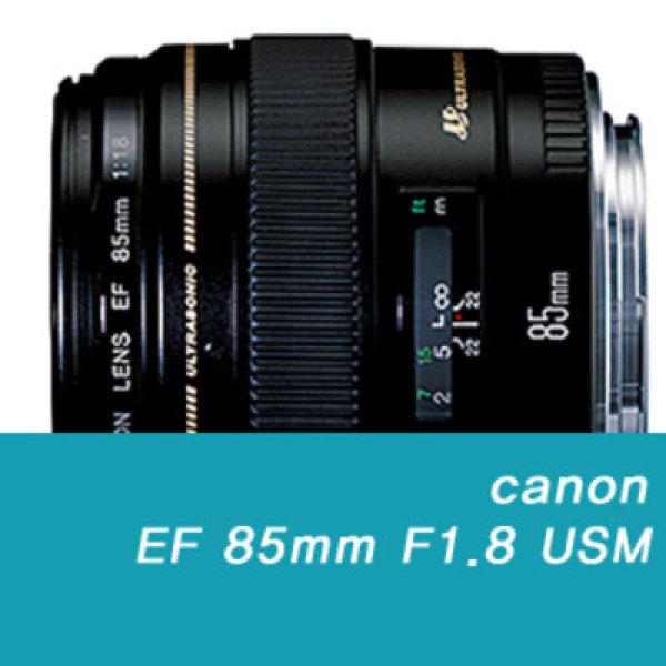 캐논 EF 85mm F1.8 USM 인물용 준망원단렌즈 k