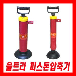 울트라 진공 피스톤압축기 압축기 변기압축기 뚜러뻥