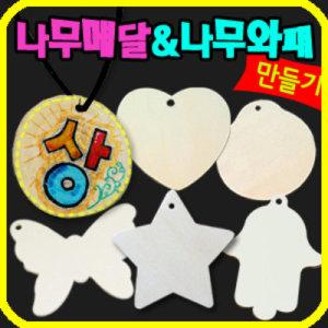나무목걸이/나무메달/만들기/나무와패/만들기재료/
