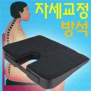 [기능성 메모리폼 자세교정방석] 척추/교정/방석/쿠션방석/의자/자동차/산모/학생방석/사무실/등받이/등쿠션