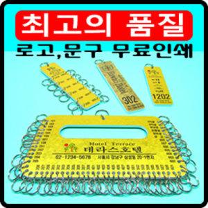 키홀더/키링/키텍/열쇠고리/열쇄고리/열쇠걸이/열쇠