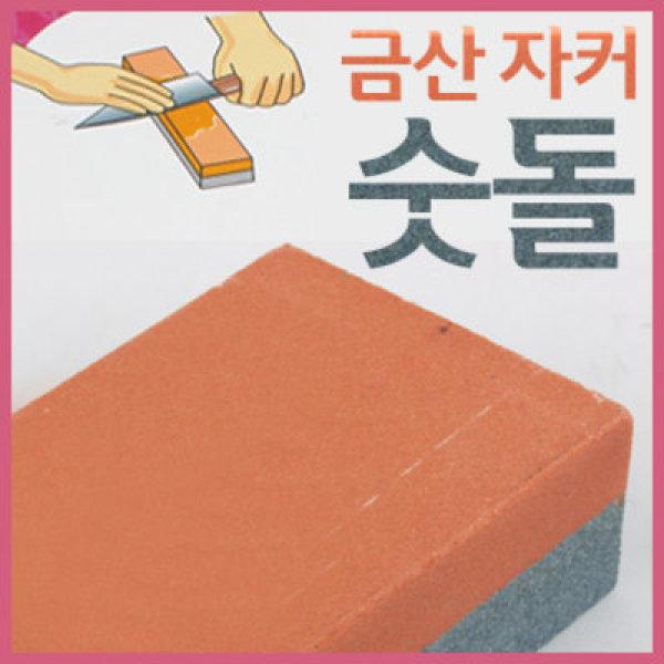 양면 숫돌 금산자커 숯돌 칼연마석 식도 식칼 칼날