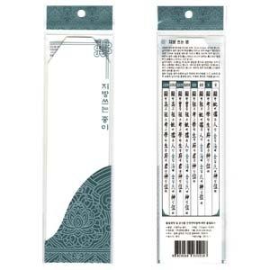 지방쓰는종이-한지 6x22cm 약18매 /930218/지방쓰기