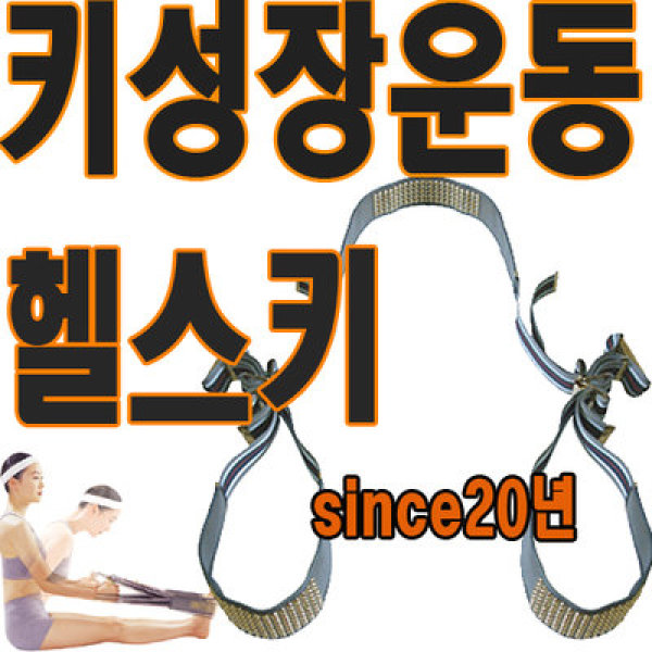 키성장 운동기구 헬스키 일반골드형 20년판매 신뢰