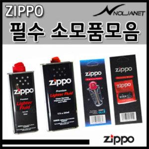 [U.S.A] ZIPPO 지포正品오일 355ml외 지포오일 부싯돌 심지 라이터기름 라이타 손난로오일 손나로 휴대용난로
