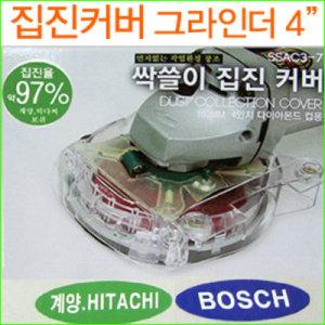 싹쓸이집진카바 4인치용/그라인더카바/컵다이아몬드날