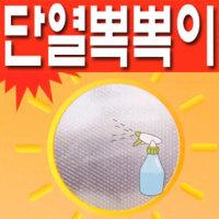 [단열시트 단열뽁뽁이]창문단열시트 겨울난방용품 냉난방비절약 보온보냉 외풍차단시트 유리보호 단열벽지
