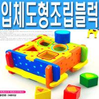 [입체 도형 조립블럭]도형끼우기 어린이집교구 크리스마스선물 어린이날선물 교육완구 원목완구 장난감선물