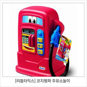 [구매대행]리틀타익스 코지펌퍼/주유소놀이/역할놀이/Little Tikes Cozy Pumper