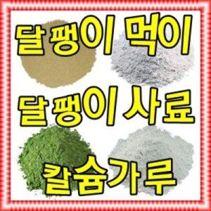애완달팽이 사료 먹이 곡물가루 칼슘가루 흙 코코피트
