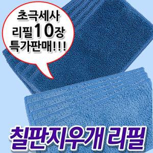 칠판지우개 리필10개 특가판매-국내산 초극세사 원단