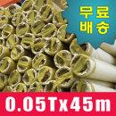 건축용비닐 비닐 재생비닐 0.05T/0.08Tx1800x45M