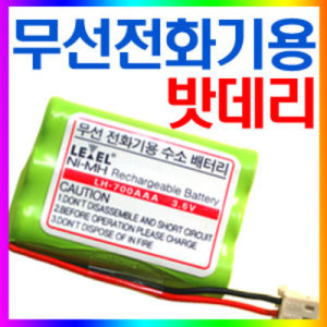한창  삼성 엘지 유무선 전화기 용 밧데리/배터리3.6V