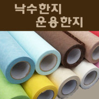낙수한지 닥운용한지 운용지/전통한지/한지/포장용