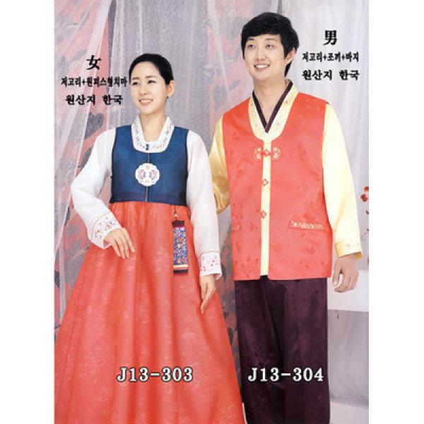 신상 여성한복 J13-303 / 개량한복 행사한복 파티복 행사복 연회복 hw66