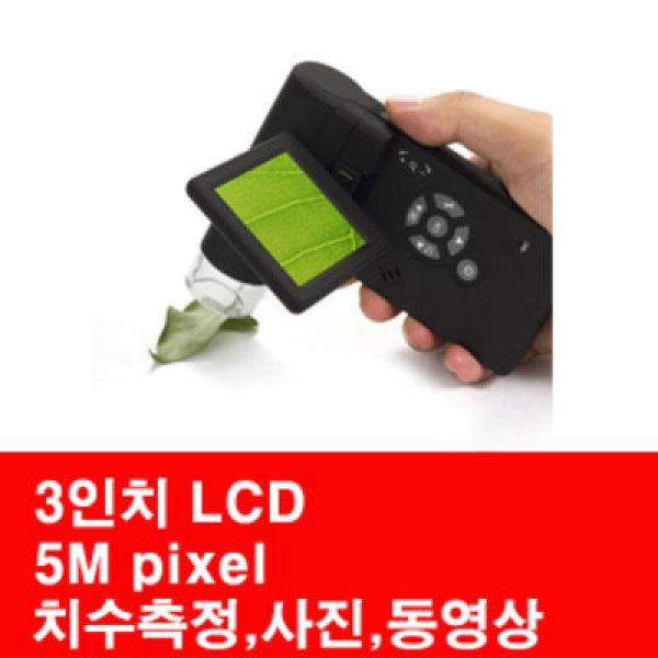 LCD현미경/HL002/5M/전자현미경/디지털현미경/pcb검사
