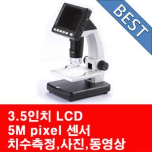 LCD현미경/HWL001/5M pixel/현미경/microscope/pcb