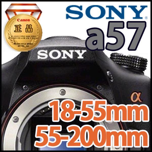 소니정품 A57 + SAL 18-55mm SAM + SAL 55-200mm SAM