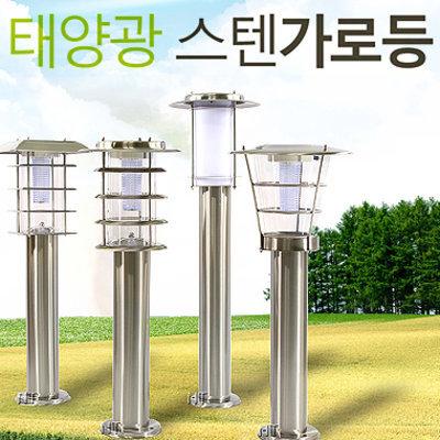 태양광 스테인레스 가로등 4종(정원등/야간램프/펜션조명/LED전구 ...