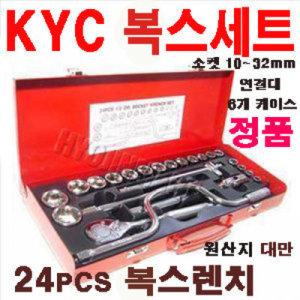 KYC 24PCS 소켓렌치 복스렌치세트 대만 공구세트