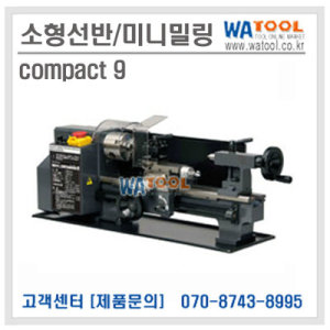 COMPACT9(정밀탁상선반)/소형정밀선반/미니선반수입