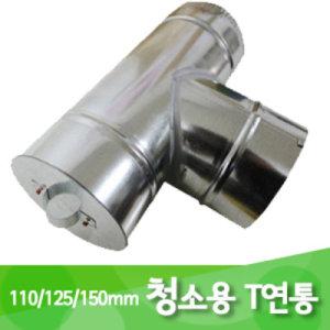 청소용 T연통 110mm125mm 150mm 난로부속 엘보 연통
