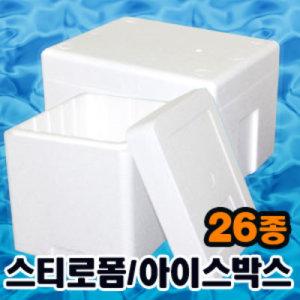 스티로폼박스30종/1~30kg용/아이스박스/스치로폼박스